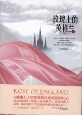 Rose of England(Chinese Edition): DAN ZHUANG NONG MO