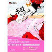 Courtship Wars(Chinese Edition): LIU XIA HUI