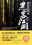 Crazy hard - hacking arena -1(Chinese Edition): YIN HE JIU TIAN
