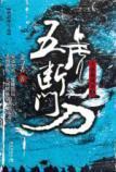 Tang's Fab Five recorded wind off the: JIN XUN ZHE