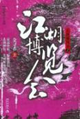 Fair recorded in the rivers and lakes: JIN XUN ZHE