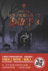 Every midnight. lived a sly story 3(Chinese Edition): TONG LIANG