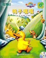 Duck quack 10 (New Oriental)(Chinese Edition): RU YUE CAO JIA JIE YI