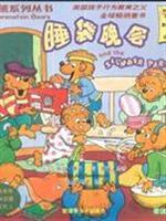 Sleeping bag party - (English-Chinese)(Chinese Edition): BO DAN