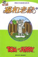 Tom and Jerry (Chinese Edition): HUANG XIAO BO