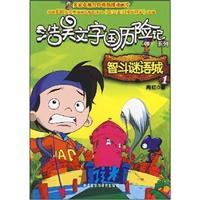 Hao Hao Text countries Adventures Series: sapiential riddle City (1)(Chinese Edition): RAN HONG