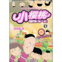 Cherry first 5(Chinese Edition): YANG SHANG JUN