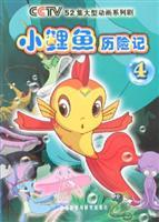 Adventures of Little Carp 4(Chinese Edition): BEN SHE