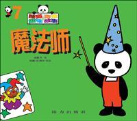 Panda Kiki's interesting story -7-- magician(Chinese Edition): SU ZHEN
