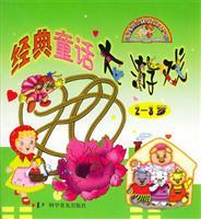 2-3 year-old fairy tale classic big game(Chinese Edition): SHEN SHI MEI