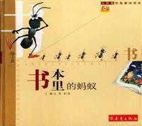 Books ants (fine)(Chinese Edition): WANG YI MEI