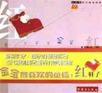 Red shoes (fine)(Chinese Edition): TANG SU LAN