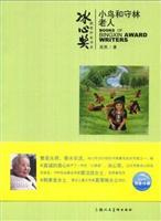 Old birds and forest guards(Chinese Edition): WU RAN