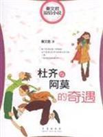 Du Qi and Mo's adventure - Qin: QIN WEN JUN