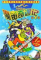 Adventures of The Magic Flute The first one(Chinese Edition): LIU QING CHENG