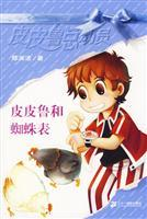 Pipi Lu and spider table - Pipi Lu Story(Chinese Edition): ZHENG YUAN JIE