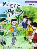 Came a strange class students(Chinese Edition): WANG YONG YING