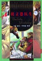 Dr. Du Lide(Chinese Edition): HE FU LUO FU TING