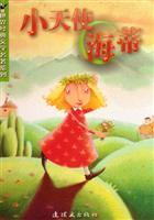 Heidi Little Angel(Chinese Edition): SI BI LI