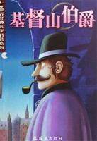 Count of Monte Cristo(Chinese Edition): DA ZHONG MA