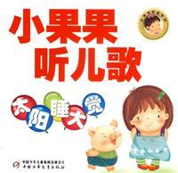 Small fruit songs to listen to: the: ZHENG CHUN HUA