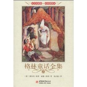 Grimm Fairy Tales (all three)(Chinese Edition): DE) GE LIN (Grimm.J.)