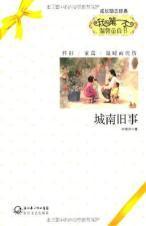 Growth inspirational classic - Memories of Old: LIN HAI YIN