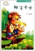 Lion Kaka: WANG YI MEI