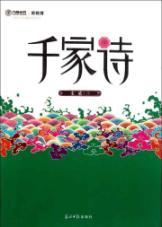 1000 Poem(Chinese Edition): SONG WEI
