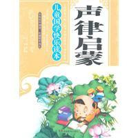 Rhythm Enlightenment - children Guoxue happy readers(Chinese Edition): CHENG FAN