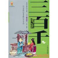 Three Mochi - Chinese Classical Literature - United States painted version of the vernacular(...