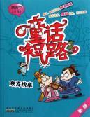 Orient Express East - fairy tale short: XIAO YAN ZHONG