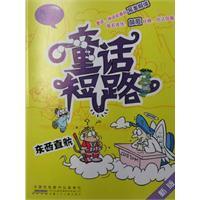 Direct things - fairy tale short - new(Chinese Edition): XIAO YAN ZHONG