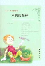 Puppet of the forest - Wang Mei warm fairy tale: WANG YI MEI