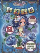 Dream holiday - beautiful small Hua Xian Story - the book comes with password secret language of ...