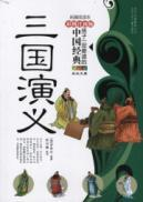Three Kingdoms - the child must read: LUO GUAN ZHONG