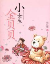 Girls Jin Beibei(Chinese Edition): YANG HONG YING