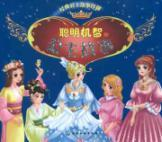 Classic story of Princess Princess story collection clever(Chinese Edition): YANG MEI YANG GUANG