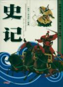 Historical Records - Chinese Literature Classics [U.S. painted boy version](Chinese Edition): SI MA...