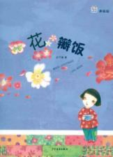Petals rice - painted version of the U.S.(Chinese Edition): CHI ZI JIAN
