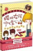 Cherry girl rather good heart - not always a fairy tale ending(Chinese Edition): WU MEI ZHEN