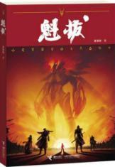 Quebec pull(Chinese Edition): QING QING SHU