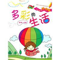 Colorful life - children puzzle painting painting(Chinese Edition): XIAO XI