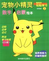 Pokemon Picture Book of Enlightenment figures(Chinese Edition): ZHU SHI HUI SHE