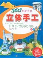 360 Children foreign names panoramic three-dimensional hand-building(Chinese Edition): WU DI