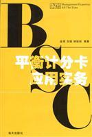 Practical application of the Balanced Scorecard(Chinese Edition): JIN YAN