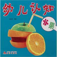 Fruit - children awareness(Chinese Edition): LI WEN FANG
