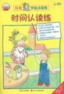 Time to practice recognizing and reading - Cornelia practice of pre-write(Chinese Edition): BEN SHE