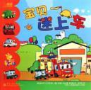 Baby fell in love with cars(Chinese Edition): HAN)LIU DUO QING
