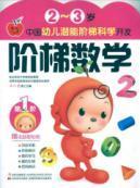 2-3 years old - math ladder - ladder scientific development potential of Chinese children - stage 1...